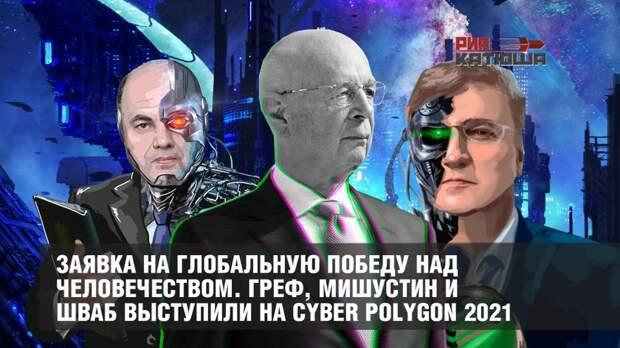 Заявка на глобальную победу над человечеством. Греф, Мишустин и Шваб выступили на Cyber Polygon 2021