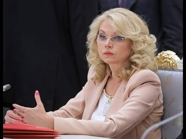 Голикова посоветовала уволиться врачам и учителям, критикующим свою работу