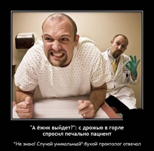 Демотиватор про поход к врачу
