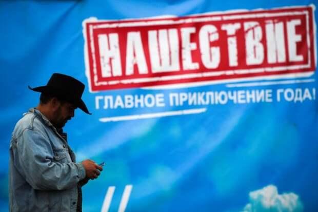 Фестиваль «Нашествие» пройдёт этим летом в городе Серпухове