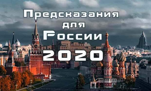 Пророчество из 2000-го года о будущем России