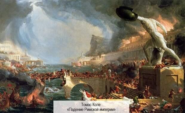 10 погибших империй