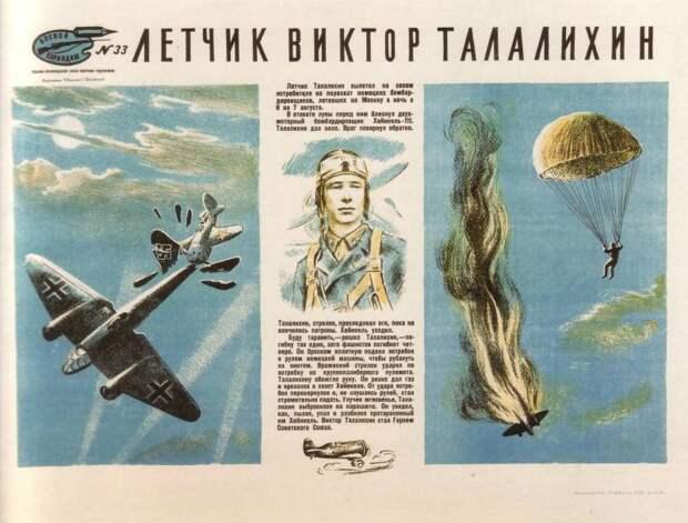 Самый знаменитый ночной таран Великой Отечественной