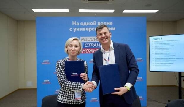 """Платформа """"Россия – страна возможностей"""" заключила соглашения с ведущими вузами"""