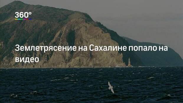 Землетрясение на Сахалине попало на видео