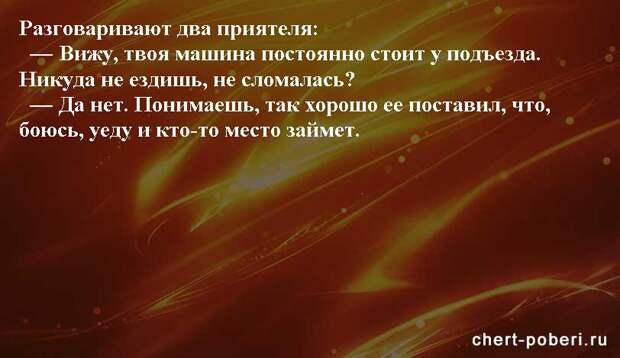 Самые смешные анекдоты ежедневная подборка chert-poberi-anekdoty-chert-poberi-anekdoty-58170329102020-7 картинка chert-poberi-anekdoty-58170329102020-7