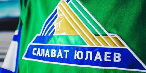 «Салават Юлаев» обменял игрока