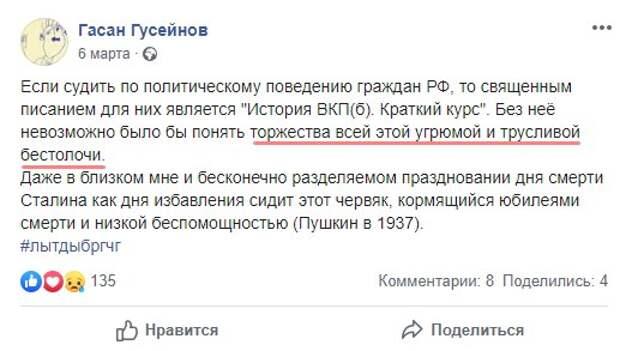 """Стартовала кампания """"Я/Мы профессор-русофоб Гусейнов"""""""