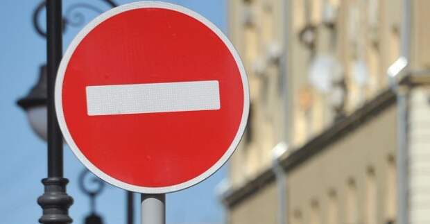 Временное ограничение дорожного движения в Севастополе!
