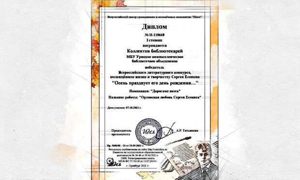 Сергей Есенин помог орловским библиотекарям отличиться на всероссийском уровне