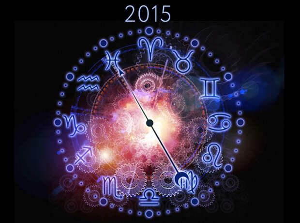 Астрологический прогноз на 2015 год - Портал Домашний