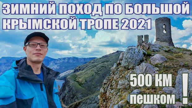500 км. пешком ‼! Зимний поход по Крымской тропе: Балаклавская бухта, крепость Чембало и гора Аскети
