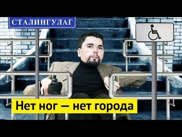 Александр Горбунов (Сталингулаг) о жизни инвалидов в России