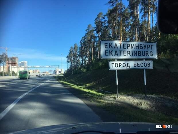 На въезде в Екатеринбург со стороны Кольцово появилась надпись «Город бесов»