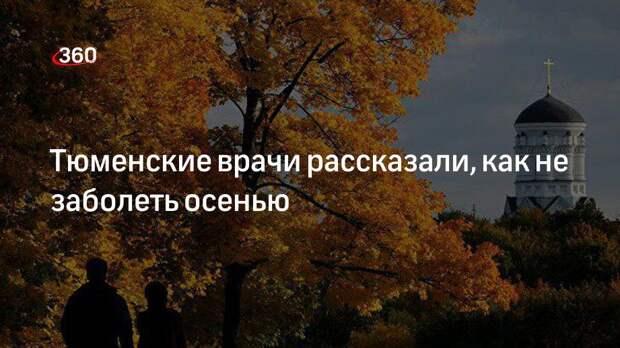 Врачи из Тюмени призвали россиян держать ноги в тепле, чтобы не заболеть