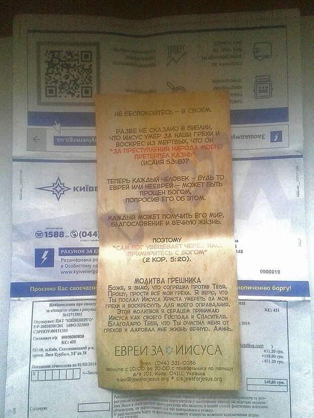 Киевлян призывают покаяться через платежки за коммуналку