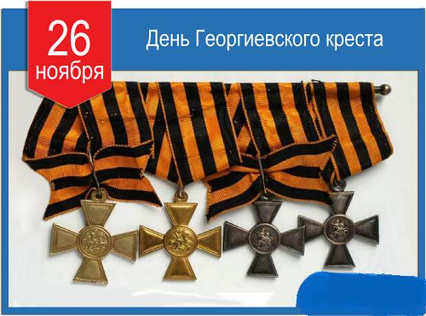 26 ноября: День Георгиевского креста.