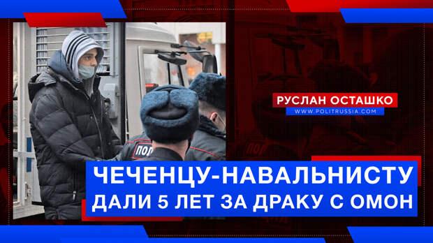 Чеченцу-навальнисту дали 5 лет за драку с омоновцами