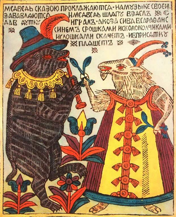 Как русские изобрели мемы еще в 17 веке: история лубка