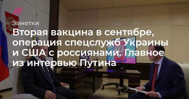 Вторая вакцина в сентябре, операция спецслужб Украины и США с россиянами. Главное из интервью Путина