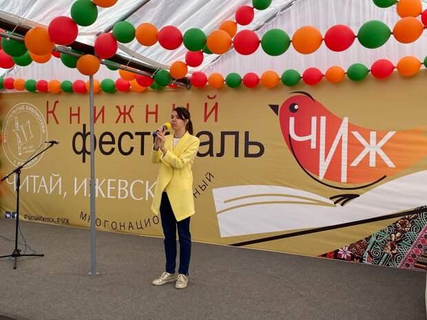 Книжный фестиваль «Читай, Ижевск!»-2020: программа мероприятий на 6 сентября
