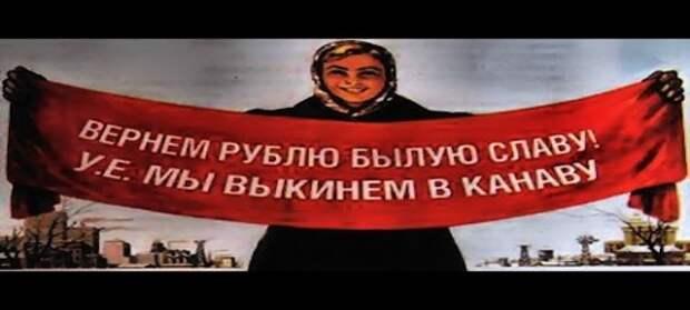РУБЛЬ ПРОТИВ ДОЛЛАРА: МОЖЕТ ЛИ РОССИЯ, КАК СССР, ЗАПУСТИТЬ СВОЙ ПЕЧАТНЫЙ СТАНОК?