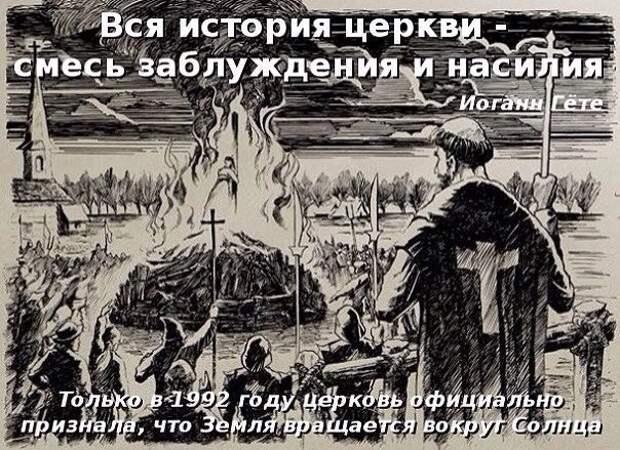 СПИСОК КНИГ, ПРОТИВ КОТОРЫХ ВЫСТУПИЛА РПЦ