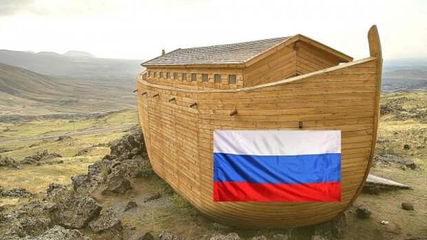 Ковчег России