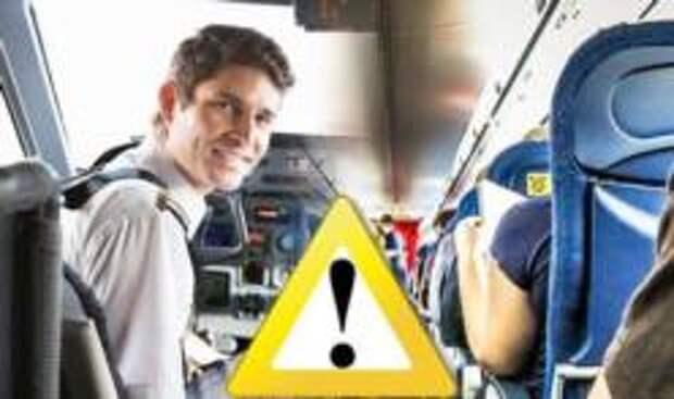 Как по действиям экипажа определить, что на борту самолёта неприятности