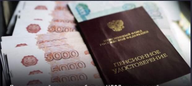 Россияне будут платить налог при получении пенсионных накоплений