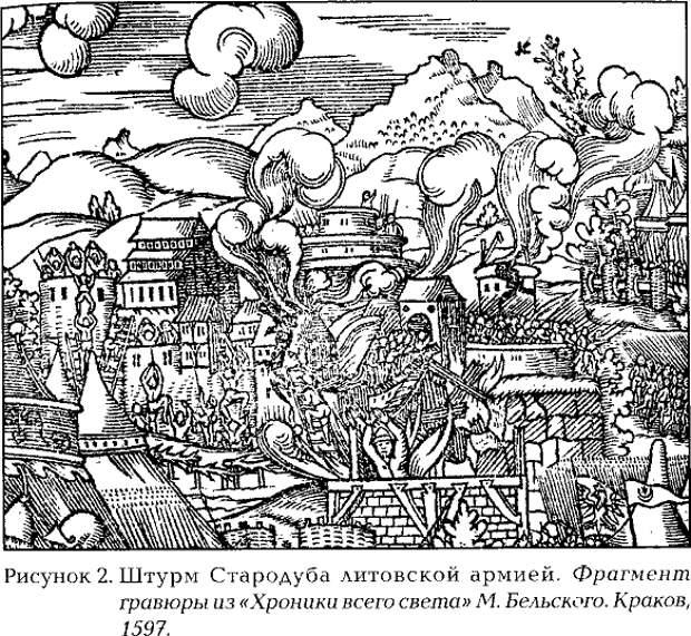 Стародубская война.Почему убили Елену Глинскую (3 статьи)
