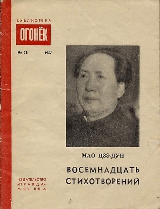 Книга Мао Цзе-дуна «Восемнадцать стихотворений», изданная в библиотечке журнала Огонек (1957).