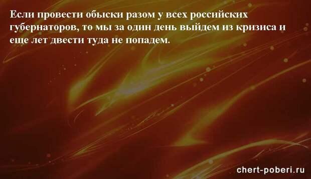 Самые смешные анекдоты ежедневная подборка chert-poberi-anekdoty-chert-poberi-anekdoty-20421212102020-4 картинка chert-poberi-anekdoty-20421212102020-4
