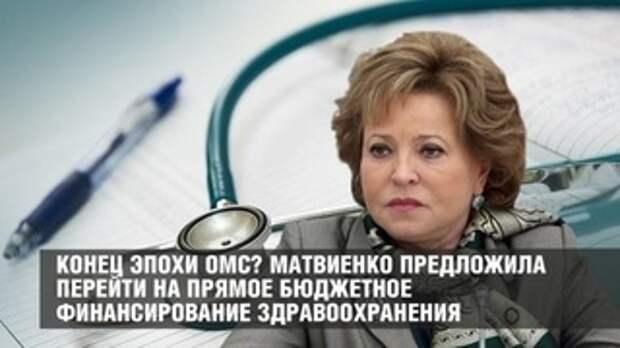 Конец эпохи ОМС? Матвиенко предложила перейти на прямое бюджетное финансирование здравоохранения