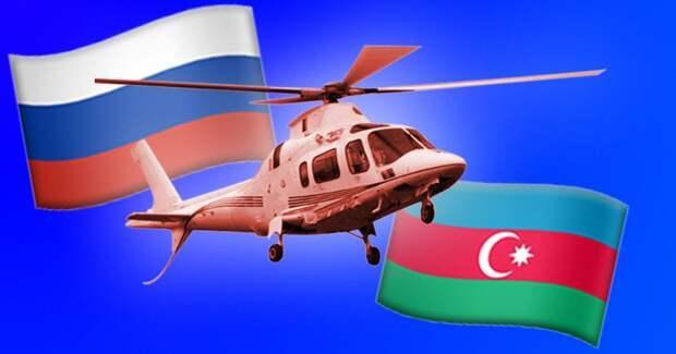 Азербайджан случайно сбил российский вертолет и сразу извинился