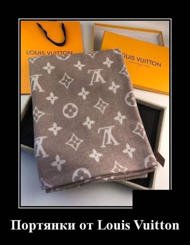 Демотиватор про Louis Vuitton