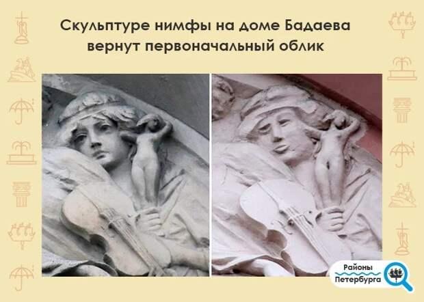 Скульптуре нимфы на доме Бадаева вернут первоначальный облик