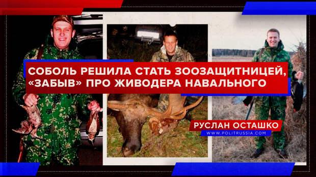 Соболь решила стать зоозащитницей, «забыв», сколько животных убил Навальный