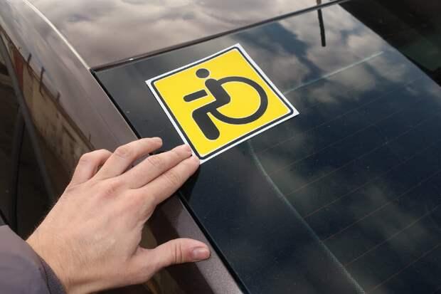 """Какое преимущество даёт наклейка """"Инвалид"""" и кому разрешается её клеить?"""
