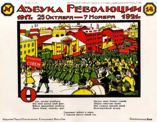Азбука революции (О) - Адольф Страхов