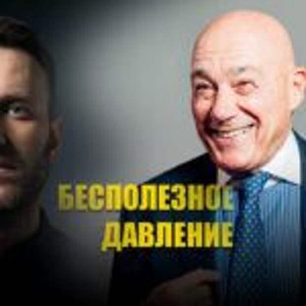 «Ах вы на нас давите»: Познер пояснил, к чему ведут антироссийские санкции из-за Навального