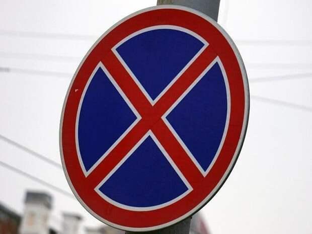 На участке улицы Московской в Краснодаре запретят стоянку