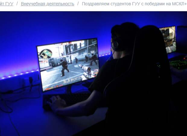 Студенты университета на Рязанском проспекте одержали победу на турнире по киберспорту