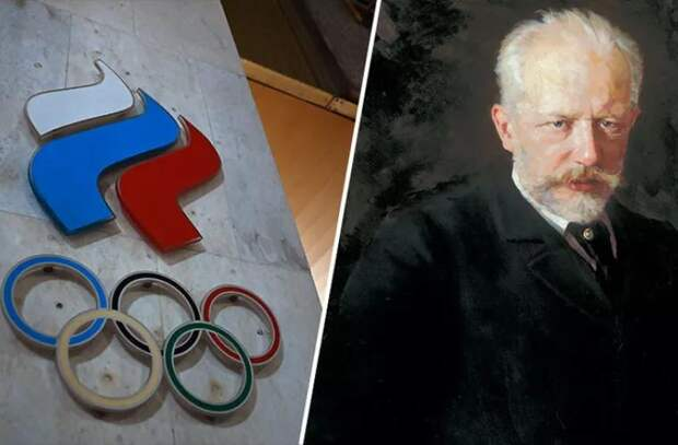 Гимн России на Олимпийских играх заменят музыкой Чайковского