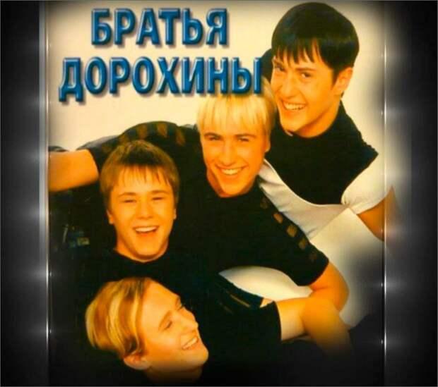 Коллаж автора - группа «Братья Дорохины»