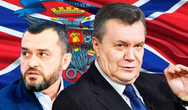 Клан Януковича хочет возглавить объединенный Донбасс