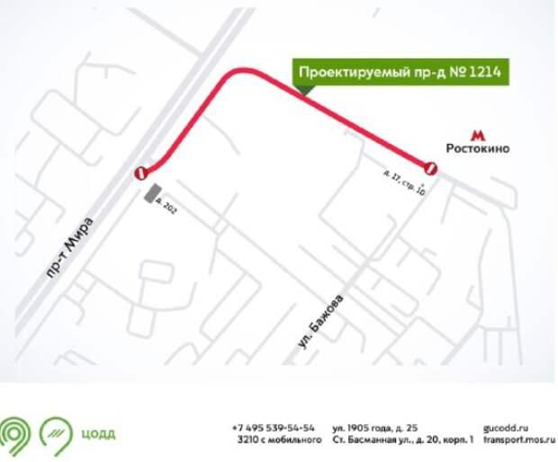 Участок дороги в Ростокине перекроют с 5 июля