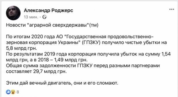 """Новости """"аграрной сверхдержавы"""""""
