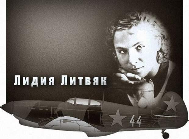 Лидия Литвяк — Белая лилия Сталинграда