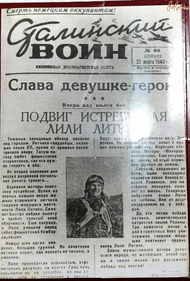 Из материалов фронтовых лет.